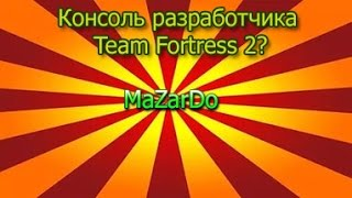 Как открыть консоль разработчика в игре Team Fortress 2? (720p HD)