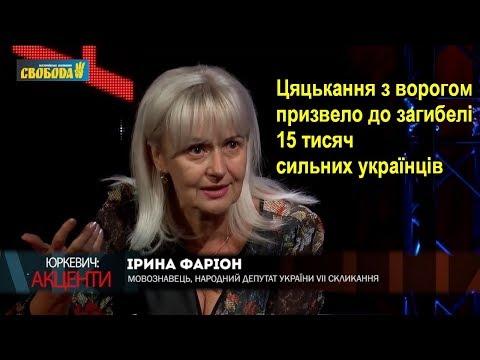 Ірина Фаріон у програмі «Юркевич.Акценти»: про агресію і пропаганду, Бандеру і російську мову