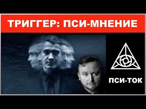 Триггер: пси-мнение / Михаил Соловьёв
