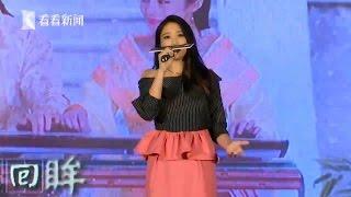 A-Lin 獻唱天若有情 - 東方衛視《錦繡未央》發布會