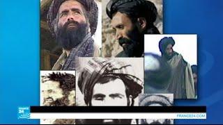 """أفغانستان: مصادر حكومية تؤكد لـ """"فرانس24"""" مقتل زعيم حركة طالبان الملا محمد عمر"""
