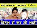 Priyanka Chopra ने चौंकाया, विदेश में कर ली शादी