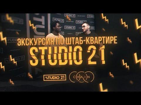 ЭКСКУРСИЯ ПО ШТАБ КВАРТИРЕ STUDIO 21(by CHAIN Barbershop)
