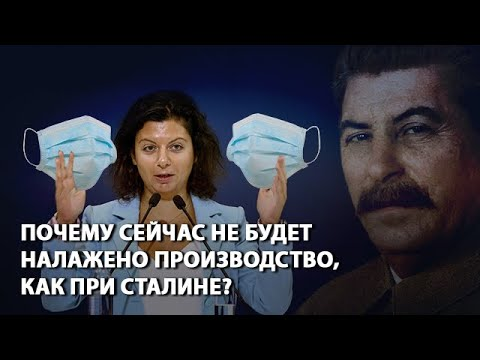 Почему сейчас не будет налажено производство, как при Сталине?