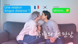 [🇰🇷&🇫🇷 ]FRIENDZONE TO LOVE STORY (SUB.KOR)