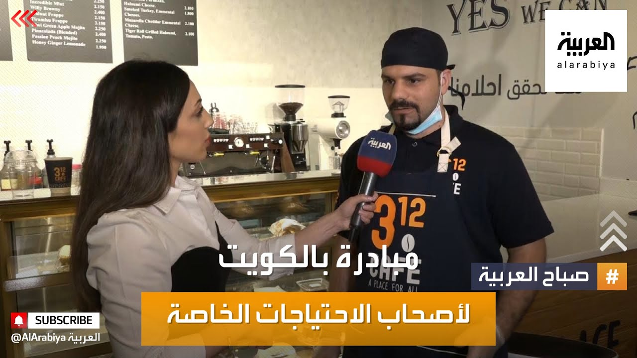 صباح العربية | -باريستا- من ذوي الاحتياجات الخاصة .. لما لا؟  - نشر قبل 17 ساعة