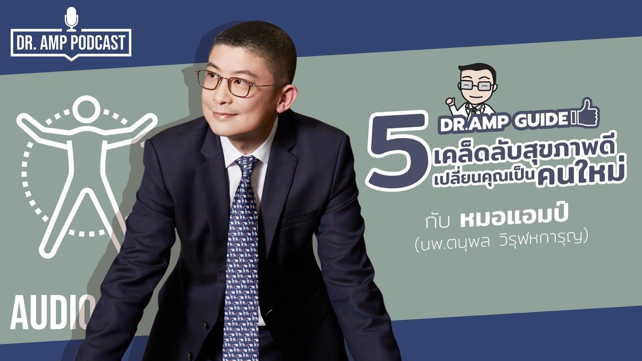 5 เคล็ดลับสุขภาพดี เปลี่ยนคุณเป็นคนใหม่ by หมอแอมป์ [Dr. Amp Guide👨⚕️ \u0026 Dr.Amp Podcast]