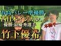 【バレーボール】西日本No1プレーヤーとガチンコ勝負!