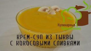 Вкуснейший крем суп из тыквы с кокосовыми сливками