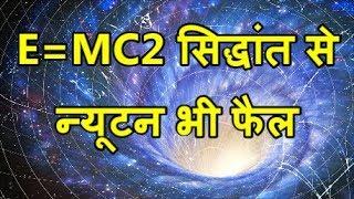 Einstein के सापेक्षता सिद्धांत के आगे Isaac Newton भी फेल E=MC2 in Hindi