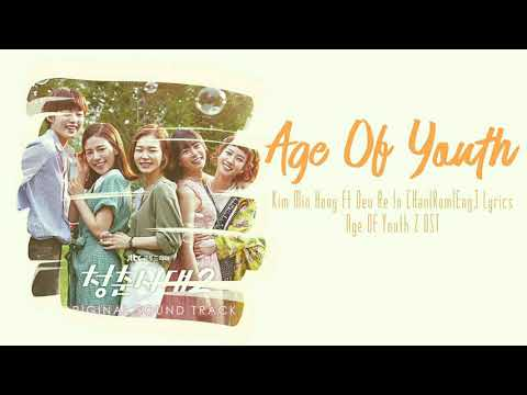 김민홍 Kim Min Hong - 청춘시대 Age Of Youth ft. 드레인 Deu Re In [Han|Rom|Eng] Lyrics Age of Youth 2 OST