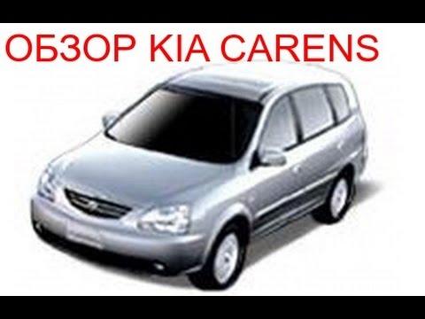 kia carens 2003 года фото