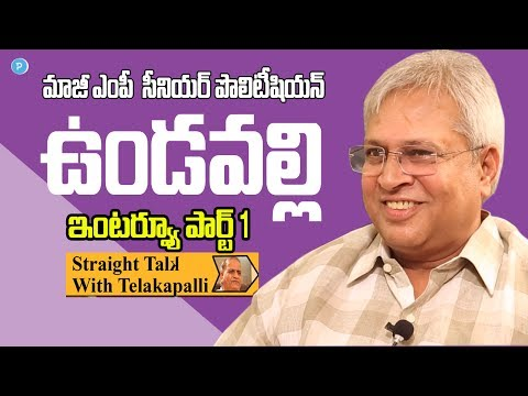 Ex MP Undavalli Arun Kumar Interview Part 1 || Straight Talk