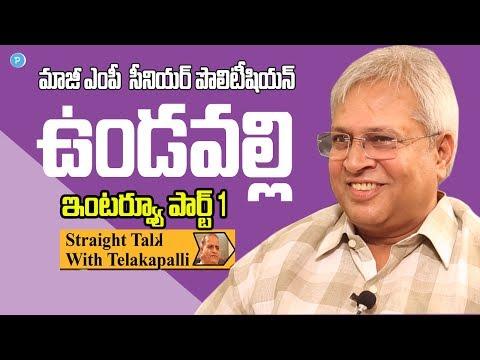 Ex MP Undavalli Arun Kumar Interview Part 1 || Straight Talk with Telakapalli