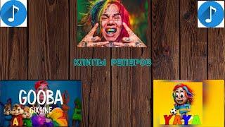 Топ клипы исполнителей. 6ix9ine - Gooba и YAYA