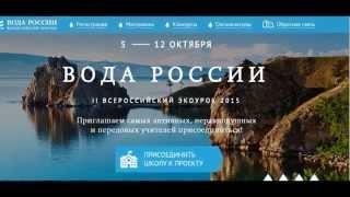 Экоурок Вода России