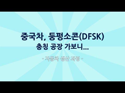 중국차, 둥펑소콘(DFSK) 충칭 공장 가보니