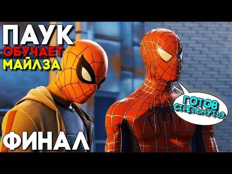 МАЙЛЗ МОРАЛЕС и Человек Паук ВМЕСТЕ! ► Spider Man DLC Серебряная Нить Прохождение ФИНАЛ / КОНЦОВКА