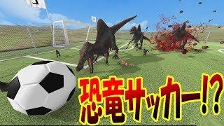 恐竜サッカー!? 恐竜や動物たちの超絶サッカーバトルがおもしろすぎる!! - …