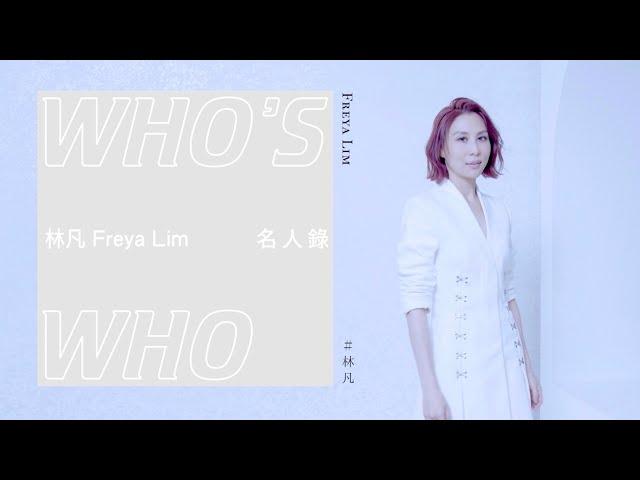 林凡 Freya Lim 《名人錄 Who's Who》Official Music Video(電影 〈殺手保鑣2〉中文主題曲)