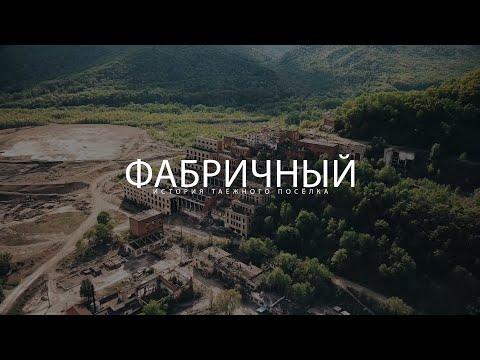 Фабричный. История таежного поселка / Кавалерово