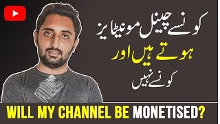 kia ap ka channel monetized ho ga? Tik tok channel, Islamic Channels, News Channels and many more