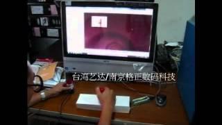 藝達科技_互動機械整合(互動遊戲_模擬內視鏡手術)