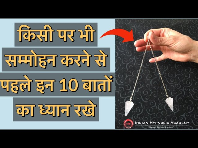 10 Important Points to Remember Before Hypnotising Anyone | Dr JP Malik (with English subtitles)