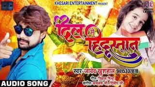 Bhojpuri Desh Bhakti Song दिल में हिंदुस्तान Dil Me Hindustan Zaved Khushhal Bhojpuri Songs