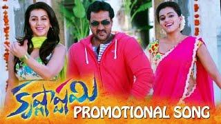 Krishnashtami Promotional Song - Sunil, Nikki Galrani, Dimple Chopade | Coming Soon