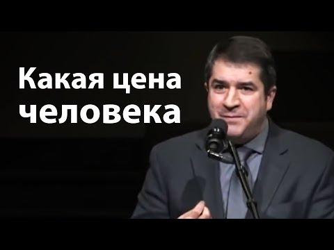 Какая цена человека - Александр Гырбу