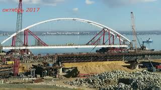 Крымский мост!!!Последние(октябрь 2017)новости!Мост от начала и до конца!!!
