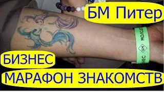 Марафон бизнес знакомств/Бизнес Молодость Спб/БМ ПИТЕР