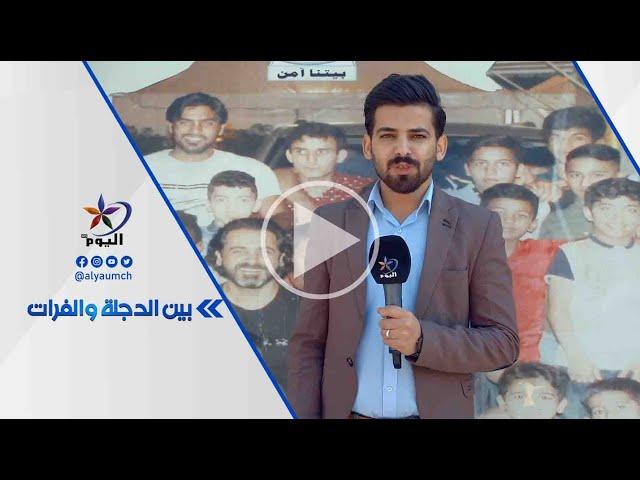 بين دجلة والفرات: بيت للإبداع يجمع فيه هشام الذهبي أطفال مشردين لينطلقوا إلى حياة جديدة
