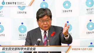 萩生田文部科学大臣会見(令和2年10月13日):文部科学省