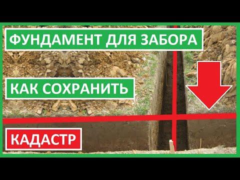 Как сохранить точки границ участка при строительстве забора на ленточном фундаменте??