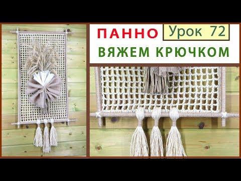 Вязание крючком изделие панно