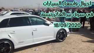 احوال سوق السيارات من السوق الاسبوعي لسيارات بير العاتر تبسة 18/09/2020