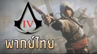 พากย ไทย assassin s creed iv black flag world premiere trailer