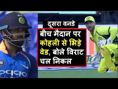 IND Vs AUS 2nd ODI: Virat Kohli and Matthew Wade involved in heated war of words   Headlines Sports