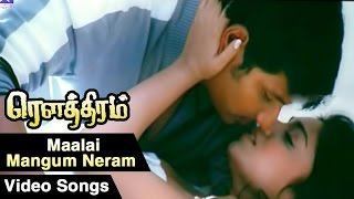 Malai Mangum Neram Video Song | Rowthiram Tamil Movie | Jiiva | Shriya | Gokul | Prakash Nikki