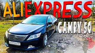 Автотовары с Aliexpress