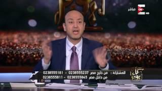 عمرو اديب: إزاى البرادعى ضيع رئاسة الجمهورية من إيده ؟ إيه الفشل اللى هو فيه ده !