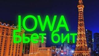 IOWA - Пульсом бьет бит