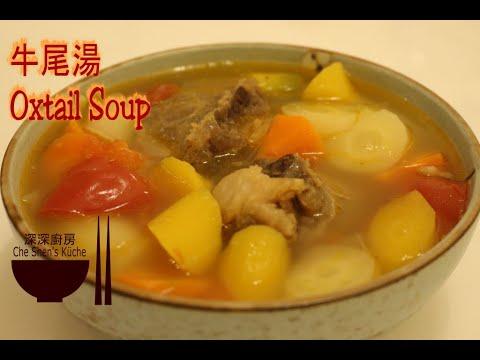 牛尾湯 │ 湯菜譜 【深深廚房】 - YouTube