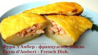 Рецепт  Фурм д'Амбер - французское блюдо. Кулинария. Recipe Furm d'Ambert - French Dish. Cooking.
