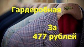 Дизайн гардеробной(, 2015-08-10T11:56:14.000Z)