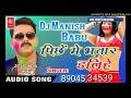 Mantap Bhojpuri Holi Dj Song 2018 Mix Manish