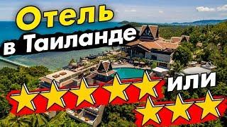 БОМБАНУЛО Отель в Таиланде 5 звезд или 3 Обзор отеля на Пхукете на Патонге цены за тур
