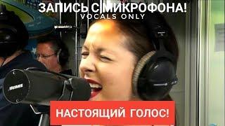 Голос с микрофона: Нюша - Чудо (Голый голос)